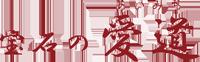 愛知県一宮市 宝石の愛道 | ブライダルリング、ジュエリー販売・修理・加工